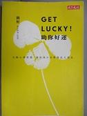 【書寶二手書T1/心靈成長_FT6】Get Lucky!助你好運_劉軒