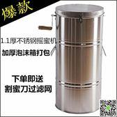 養蜜蜂工具1.1厚蜜桶加厚不銹鋼搖蜜機蜂蜜分離機甩蜜打糖機 JD 一件免運