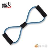 8字拉力器繩 擴胸器橡膠管豐胸減蝴蝶袖手臂力量鍛煉康復訓練 雅楓居