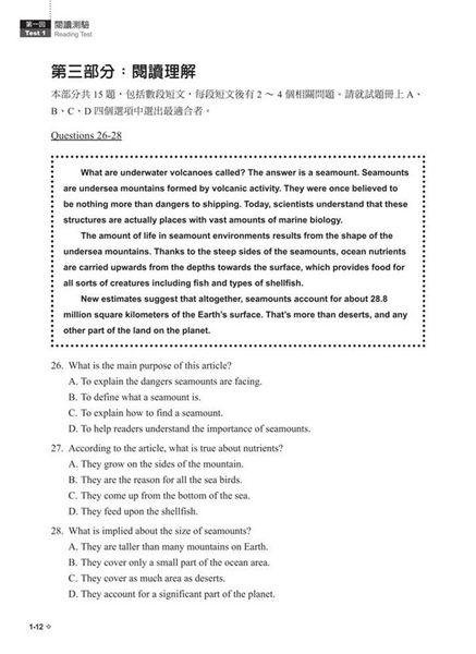 全民英檢黃金考題試題包:中級聽力&閱讀(初試)