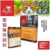 *WANG*【2包組】Orijen渴望 《愛貓專用 成幼貓》5.4kg