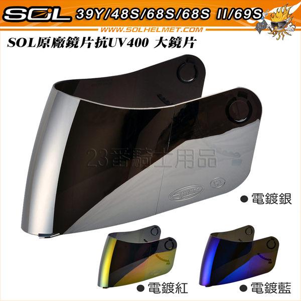 【SOL 鏡片 39Y 48S 68S 68SII 69S 電鍍 外層大鏡片 】原廠貨、可來店安裝