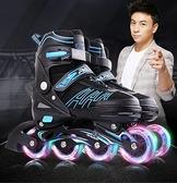直排輪 小狀元溜冰鞋兒童全套套裝專業旱冰輪滑鞋男童初學者中大童小孩女【快速出貨八折搶購】