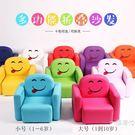 兒童沙發座椅實木組合拆洗皮藝單人凳子懶人寶寶可愛卡通小沙發椅WY【全館免運】
