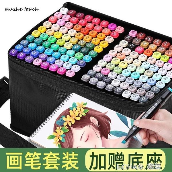 雙頭馬克筆套裝小學生Touch正品油性繪畫筆30彩色36色兒童40/48色 樂活生活館
