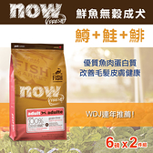 【毛麻吉寵物舖】Now! 鮮魚無穀天然糧 成犬配方-6磅兩件優惠組-狗飼料/WDJ推薦