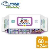 【拭拭樂】成人潔膚濕巾(60抽*3包x8組/箱)-箱購