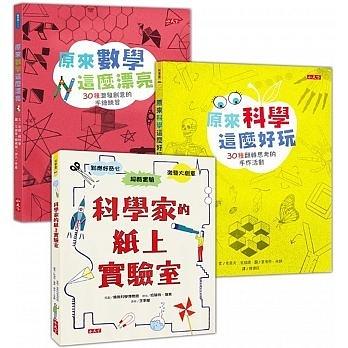 STEM+原來科學這麼有趣套書(3冊合售)
