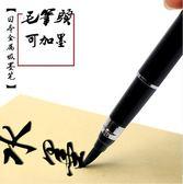 軟筆鋼筆式毛筆便攜小楷自來水軟頭筆—聖誕交換禮物