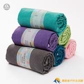 瑜伽毯鋪巾防滑瑜珈墊巾專業便攜艾揚格瑜伽休息毯子【勇敢者戶外】