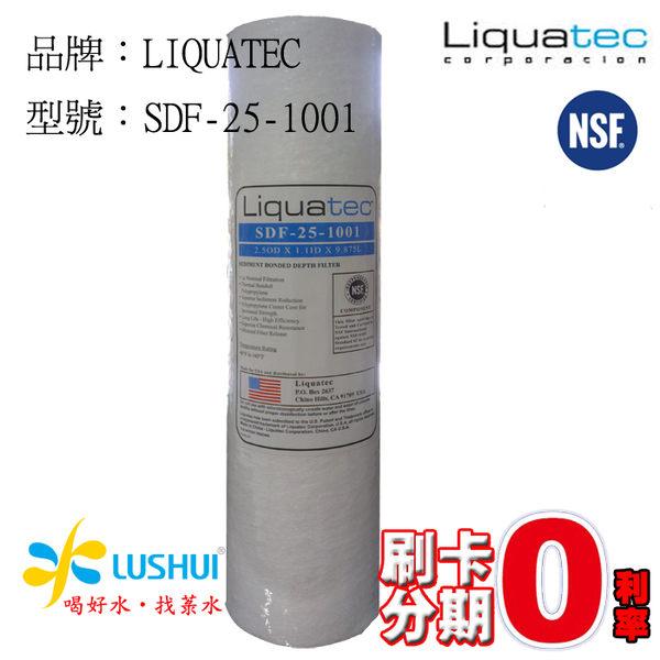 LIQUATEC 通過美國 NSF42 認證10吋 1M PP 通用規格纖維濾心