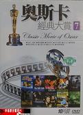 【停看聽音響唱片】【DVD】奧斯卡經典大賞7