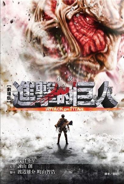 劇場版小說 進擊的巨人 ATTACK ON TITAN(全)