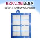 HEPA13級過濾網 適用伊萊克斯吸塵器(ZUO9927、Z8871 ZUF4206ACT ZUF4207ACT、ZUF4303REM、ZUS4065PET等適用)