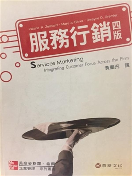 (二手書)服務行銷 (Zeithaml/ Services Marketing 4/e)