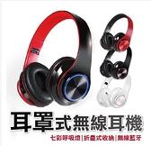 耳罩式無線耳機 七彩呼吸燈 無線耳機 頭戴式耳機 摺疊式耳機