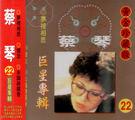黃金珍藏版 蔡琴 22 CD (音樂影片...