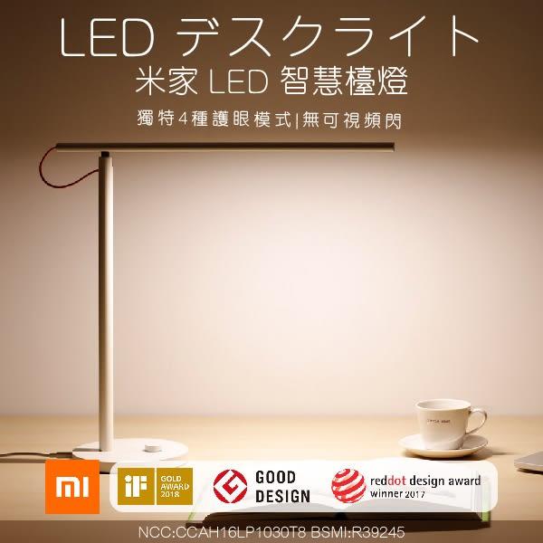 米家LED護眼智慧檯燈 (現貨)