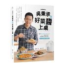 料理神手吳秉承的好菜醬上桌:運用特製常備醬、電鍋出兩菜、一鍋到底
