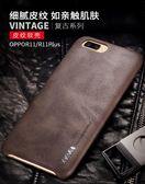 X-Level 復古 皮紋 手機殼 OPPO R15 奢華 優質 細膩 皮紋 保護套 裸盾 防摔 硬殼