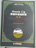 【書寶二手書T8/科學_EYU】Oracle 11g數據庫基礎教程(第2版)_張鳳荔等編