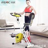 動感單車家用室內磁控車腳踏健身器材豐成運動機自行車動感腳踏車 【圖拉斯3C百貨】