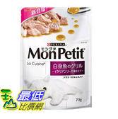 [COSCO代購] Mon Petit 貓倍麗 義式烤白魚貓調理包 70公克 X 12入 _W108219