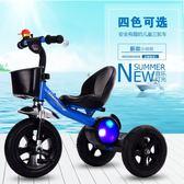 星座傳奇兒童音樂三輪車腳踏車2-3-5小孩單車自行車寶寶童車DI