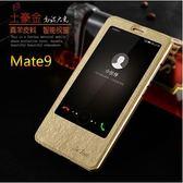 華為mate7手機殼真皮mate8手機套翻蓋式 mate9智能保護套超薄皮套『韓女王』