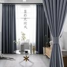 窗簾流韻100%全遮光窗簾北歐隔音客廳遮陽布臥室防曬現代簡約JD 交換禮物 曼慕