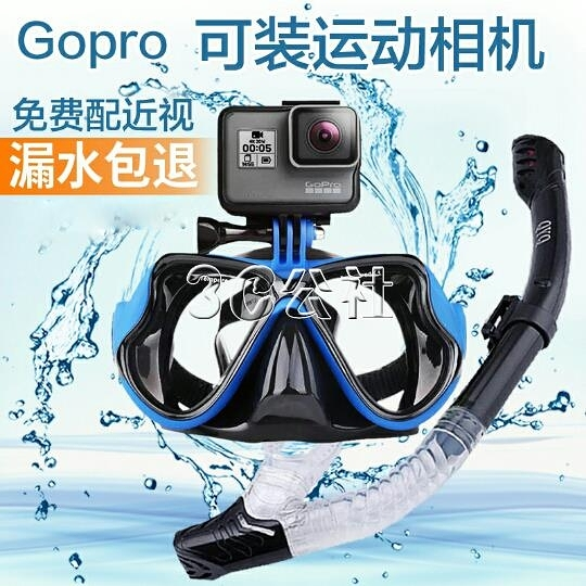 GoPro潛水鏡 浮潛三寶套裝全幹式呼吸管成人眼鏡面罩游泳裝備 快速出貨