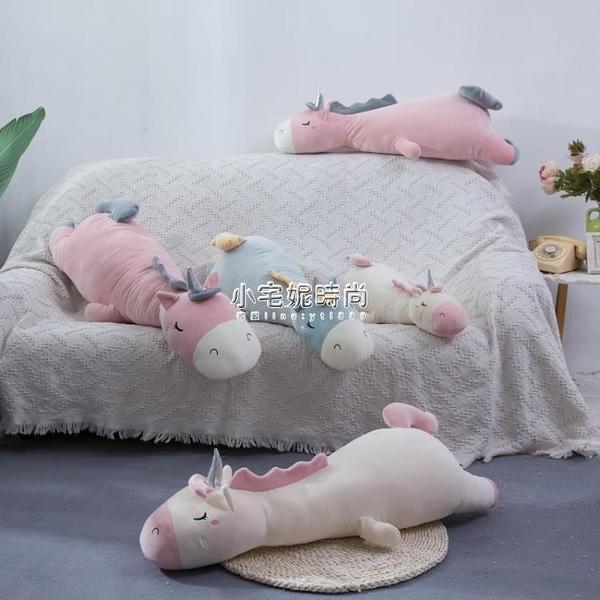 長抱枕 趴趴獨角獸公仔長條睡覺抱枕少女心毛絨玩具床頭靠墊女孩禮物 【全館免運】