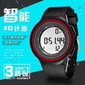 雙11限時巨優惠-兒童錶 運動手錶男電子錶女智慧多功能學生防水手錶戶外跑步兒童手錶