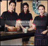 咖啡廳服務員工作服夏裝女 酒店餐廳火鍋速食店前臺收銀制服短袖LG-882136