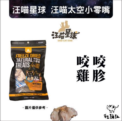 :貓點點寵舖: 汪喵星球〔太空小零嘴,咬咬雞胗,50g,犬貓冷凍乾燥零食〕180元