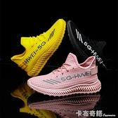 新款春秋夏季豆豆鞋女鞋子學生百搭運動休閒單鞋透氣飛織鞋 卡布奇諾