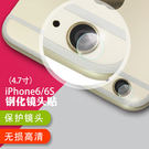 iphoneX iphone8 iphone7 plus 各型號 鏡頭保護貼 鏡頭膜 鏡頭保護貼 鋼化玻璃鏡頭 鏡頭貼 鏡頭