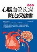 (二手書)心腦血管疾病防治保健書