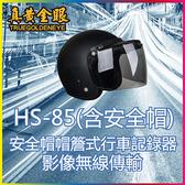 【真黃金眼】響尾蛇 HS-85 安全帽行車紀錄器 機車行車紀錄器 含獨家訂製安全帽  贈送16G記憶卡