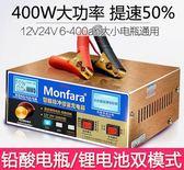 純銅汽車摩托車電瓶充電器12V24V伏大功率充電機多功能通用修復型  ATF 極有家