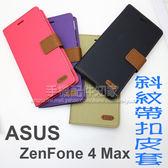 【斜紋皮套】ASUS ZenFone 4 ZE554KL Z01KDA 5.5吋 手機保護套/書本翻頁式側掀/斜立支架保護殼/Roar-ZY