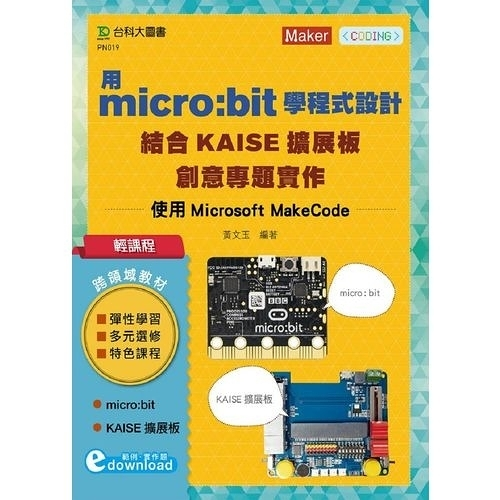輕課程用micro:bit學程式設計結合KAISE擴展板創意專