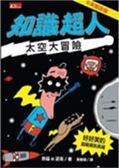 (二手書)知識超人:太空大冒險