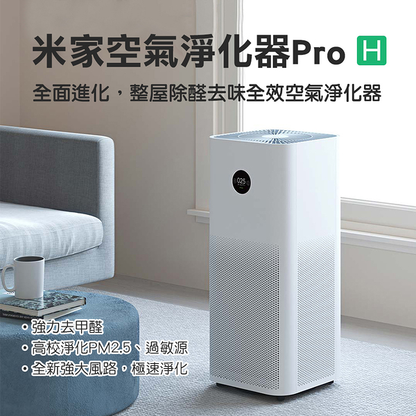 【送方向輪】小米米家 空氣清淨機 Pro H 米家空氣淨化器 台灣版