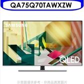回函贈《結帳打85折》三星【QA75Q70TAWXZW】75吋QLED 4K電視