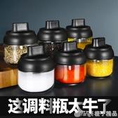 德國防潮調料罐子玻璃調料盒廚房鹽罐家用糖味精調味瓶盒組合套裝『橙子精品』