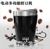 咖啡機 咖啡豆機 小型家用自動粉碎機干貨機磨粉機220v 童趣屋