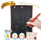 8.5吋液晶電子紙手寫板-熱情紅 ( 兒...