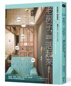 (二手書)老房子,活起來!舊宿舍、街屋、小公寓、日式平房、老市場,專家職人的老骨新..
