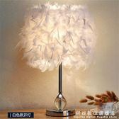 羽毛台燈臥室床頭燈簡約現代浪漫創意歐式公主婚房暖光溫馨床頭燈 WD科炫數位